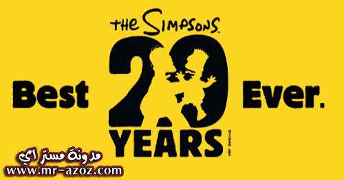 الإحتفال بمرور عشرين سنة على المسلسل