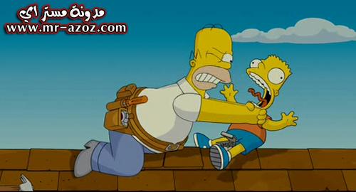 هومر يصفق بارت ولده