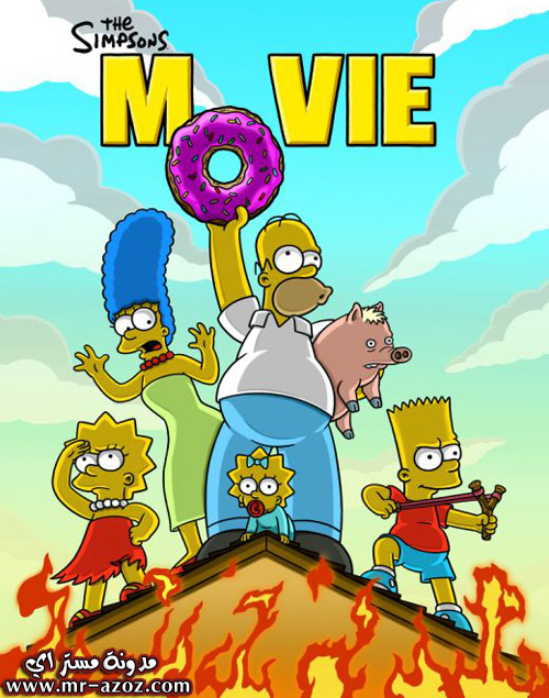 ذا سيمبسونز موفي - the simpsons movie