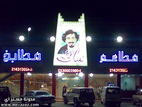 مطعم مناحي