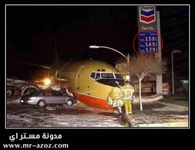 طيارة جايه تعبي بنزين من المحطه