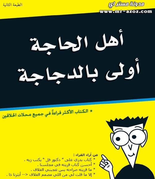 كتاب أهل الحاجة .. أولى بالدجاجة