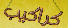مدونة كراكيب لـ أبو هديب