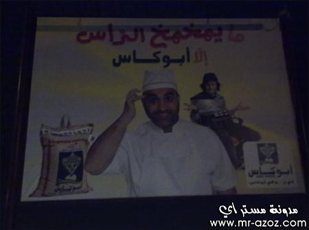 : ) قهوة أبو كاس